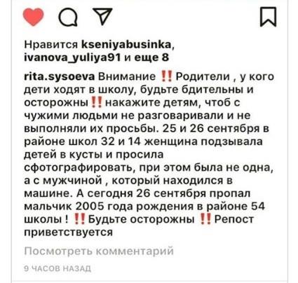"""В соцсети появился """"вброс"""" о пропадающих детях: комментарий полиции"""