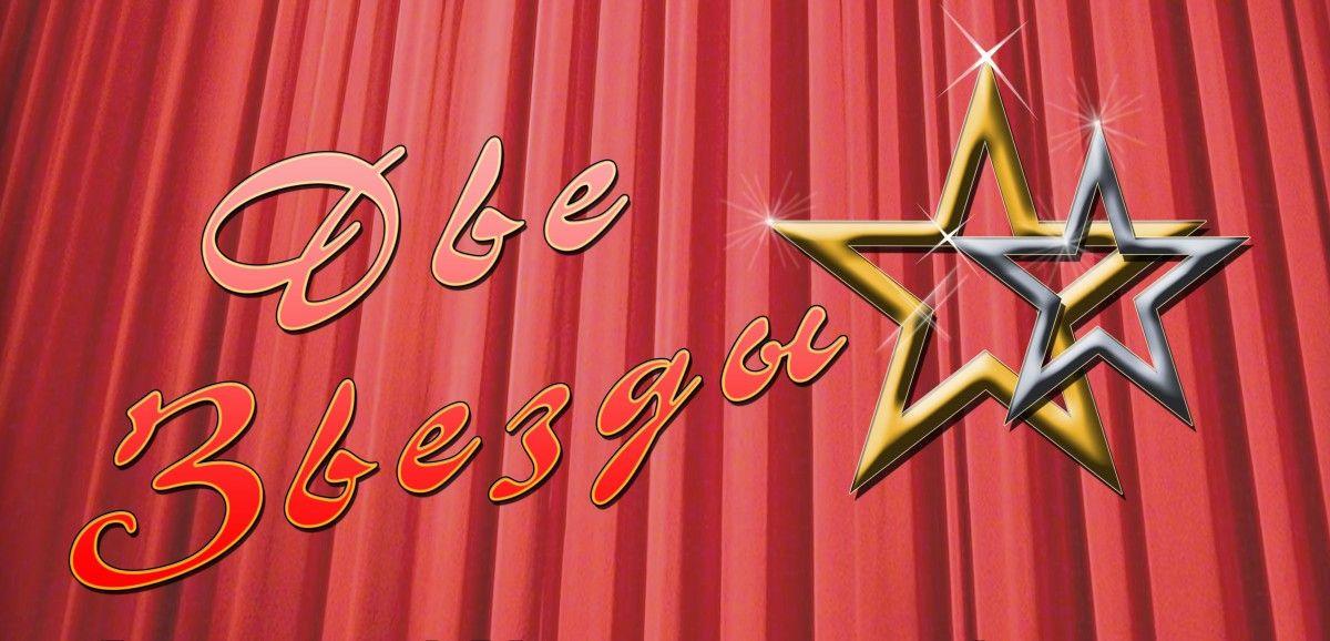 """Любите петь? В Прокопьевске начался набор участников на фестиваль-конкурс вокалистов """"Две звезды"""""""