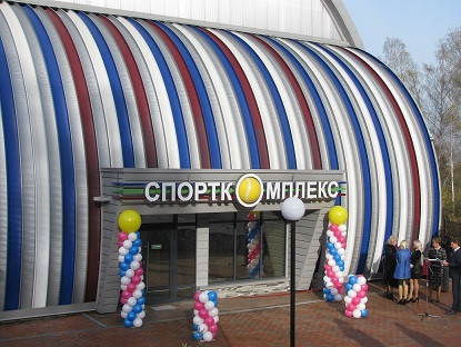 В Прокопьевске торжественно открыли новый спортивный комплекс