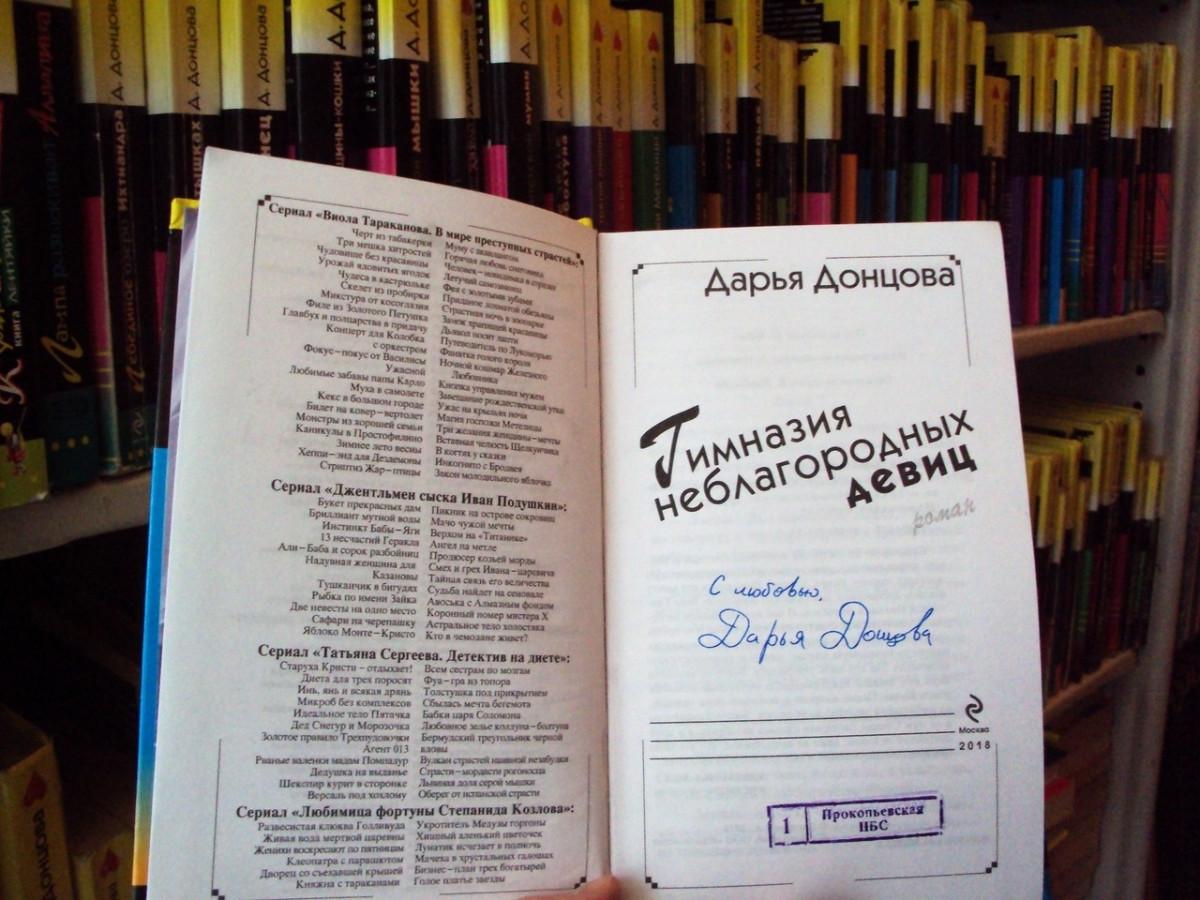 Библиотека Прокопьевска заняла третье место в интернет-конкурсе и получила книги с автографом знаменитой писательницы