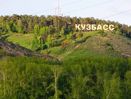 Кузбасс заключит соглашения о сотрудничестве со всеми регионами страны