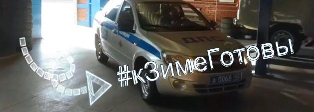 Полиция Кузбасса призывает автолюбителей присоединиться к челленджу #кЗимеГотовы!