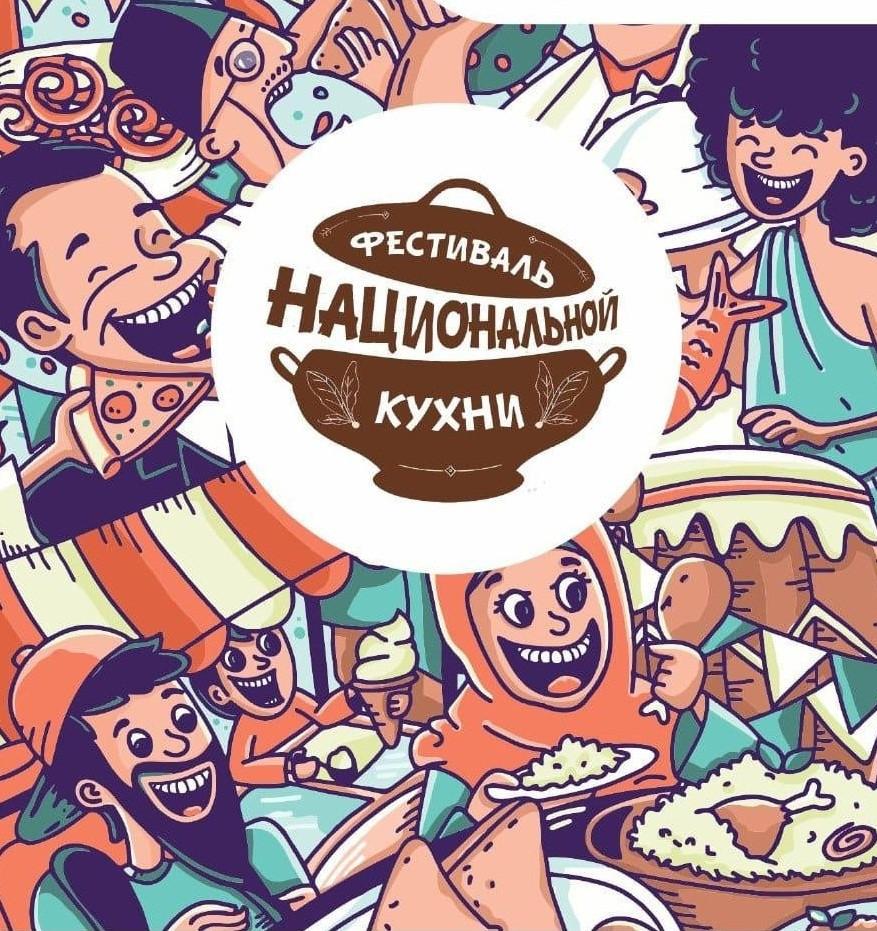 В Прокопьевске состоится Фестиваль национальной кухни