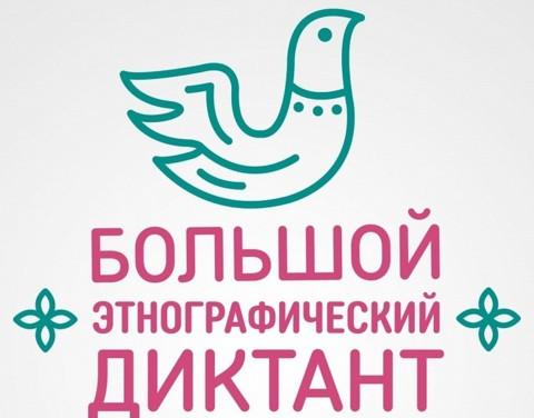 В Кузбассе состоится большой этнографический диктант