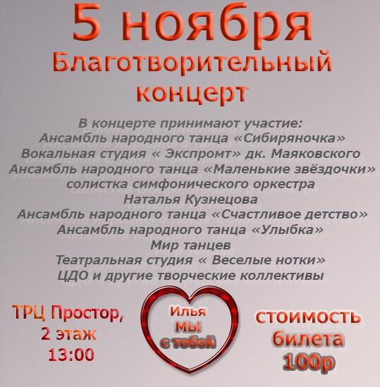 В Прокопьевске состоится благотворительный концерт в поддержку Ильи Безрукова