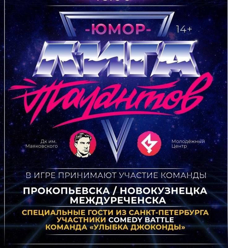 """В Прокопьевске стартует """"Лига талантов"""": ожидаются резиденты, полуфиналисты Comedy Баттл"""