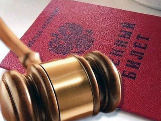 Прокопчанин пойдет под суд за уклонение от службы в армии