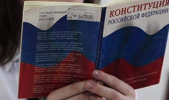 Прокопчан приглашают стать участниками викторины ко Дню Конституции РФ