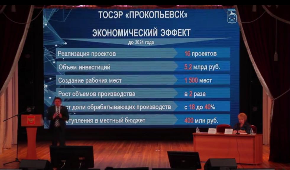 Глава Прокопьевска выступил с бюджетным посланием (видео)