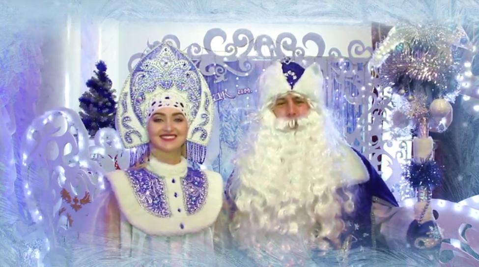 Прокопчан поздравляют с Новым Годом Дед Мороз и Снегурочка (видео)