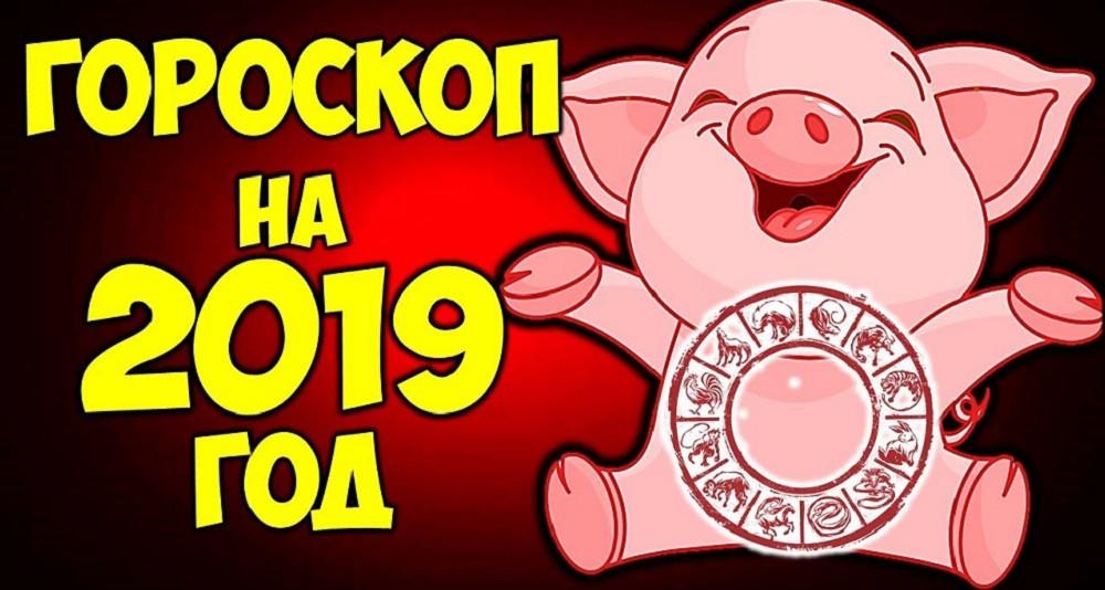 Что несет нам Новый год: гороскоп по знакам зодиака