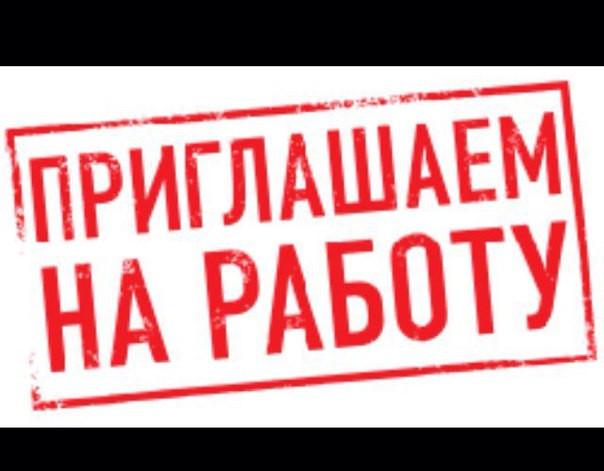 В Прокопьевске есть работа для мужчин