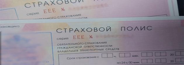 Прокопчанин пойдет под суд за изготовление поддельных полисов ОСАГО