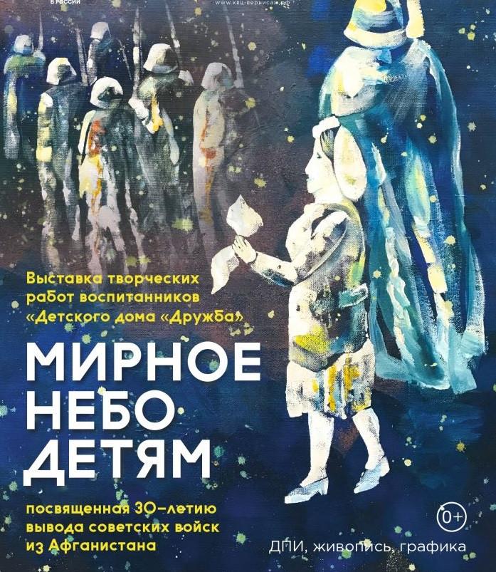 """В память о важном: в Прокопьевске открылась выставка """"Мирное небо детям"""""""