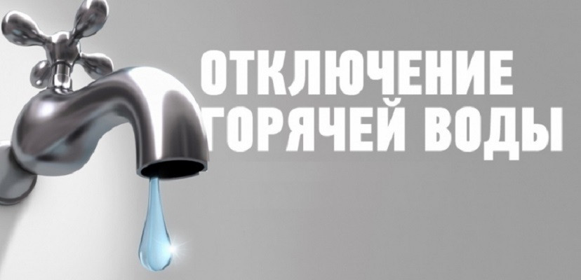 В Прокопьевске на Тыргане отключат горячую воду и отопление