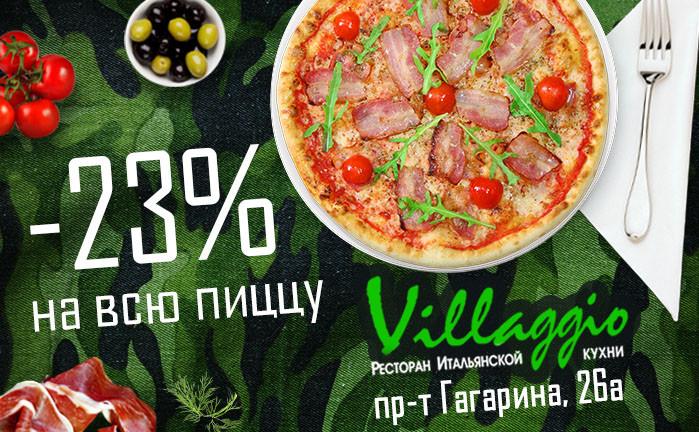 Вилладжио: приятный сюрприз для наших гостей - скидка 23 % на все меню