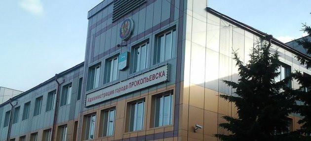 Новое назначение в администрации Прокопьевска