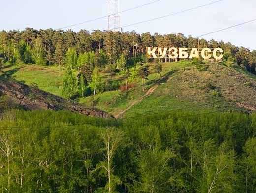 Кемеровская область официально получила второе название