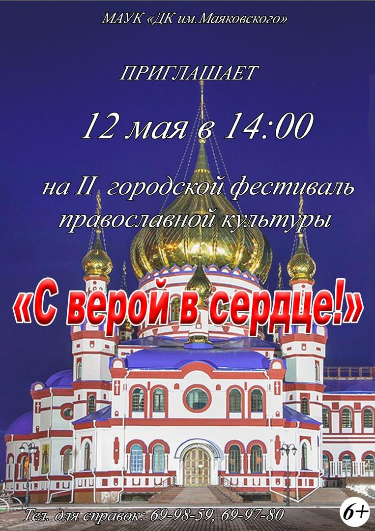 В Прокопьевске состоится II городской фестиваль православной культуры