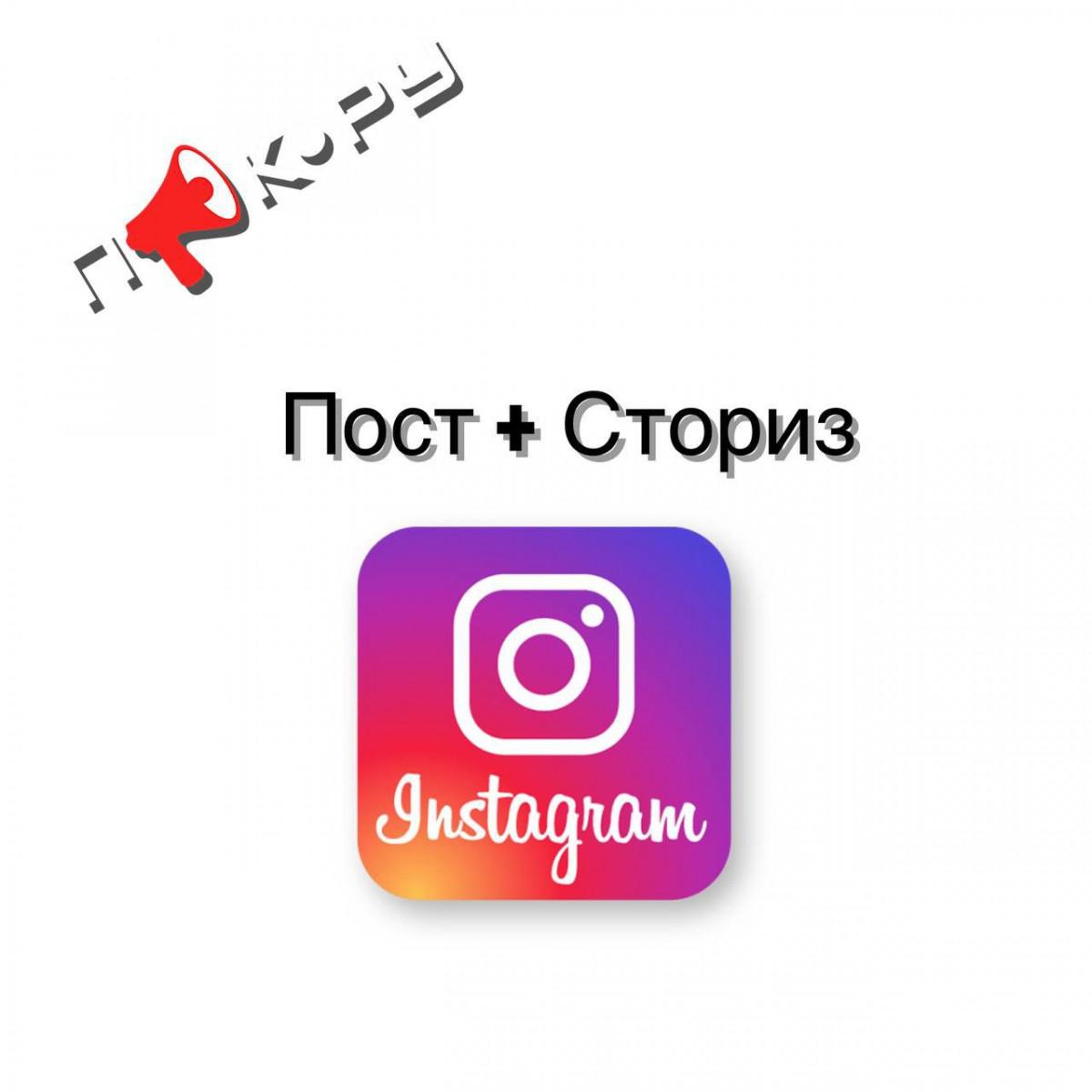 Комплекс Instagram